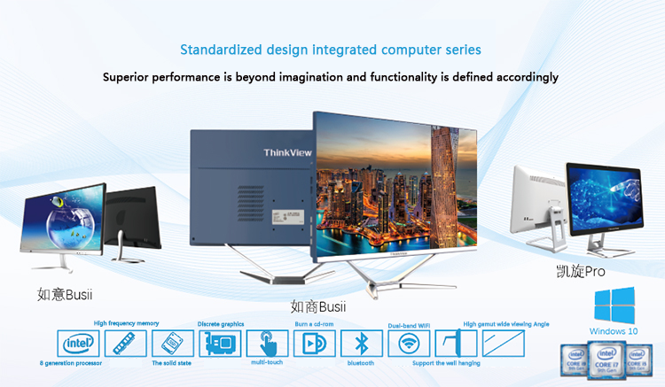 How to choose an all-in-one computer What are the advantages of all-in-one computers _【Imagine Vision Technology】